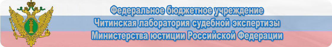 ФБУ Читинская ЛСЭ Минюста России